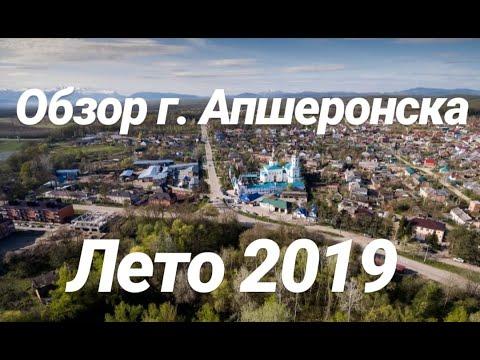 Обзор Апшеронск 21 августа 2019 год