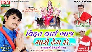 Vihat Lai Aaj Maro Tem Chhe || Vijay Thakor || Audio Song || Ekta Sound
