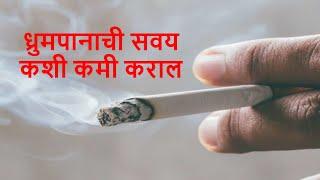 How to reduce the habit of smoking | ध्रुमपानाची सवय कशी कमी कराल | Health tips in marathi