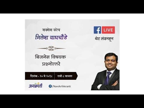 Success Coach Nilesh - Guidance Live Q & A Marathi
