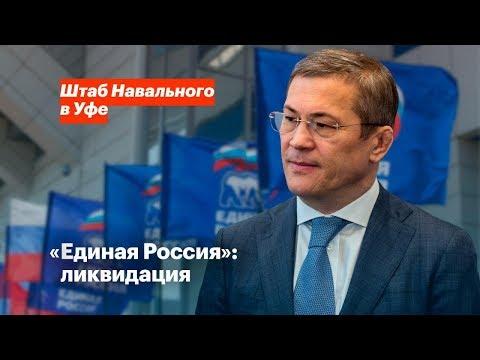 «Единая Россия»: ликвидация