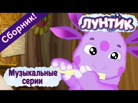Детские песни из мультфильмов лунтик