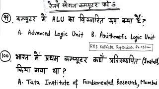 रेलवे के लिए कंप्यूटर पार्ट 5, police,ssc,ntpc,uppcs,rrb,banking, computer gk in hindi