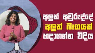 අලුත් අවුරුද්දේ අලුත් බෑගයක් හදාගන්න විදිය | Piyum Vila | 16 - 04 - 2021 | SiyathaTV Thumbnail