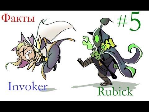 видео: invoker и rubick. Интересные факты о героях доты 2 №5