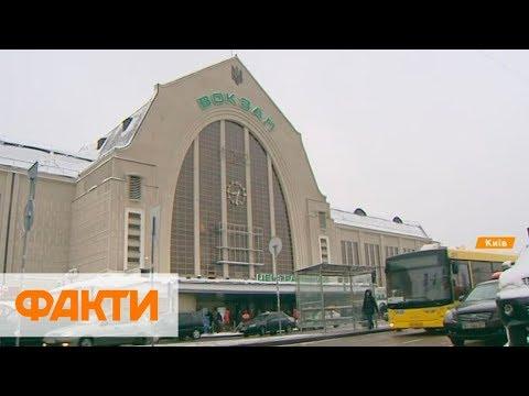 Факти ICTV: Центральный железнодорожный вокзал в Киеве начала патрулировать полиция