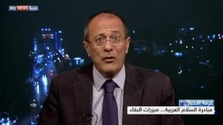 مبادرة السلام العربية.. مبررات اللقاء