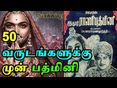 தமிழில் வெளியாகிய பத்மாவதி  | Tamil Padmavati Film | Rani Padmini Original Story | Tamil Pokkisham