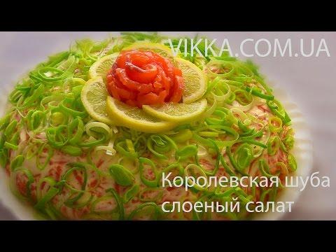 Праздничный салат Вдохновение. Рецепт приготовления