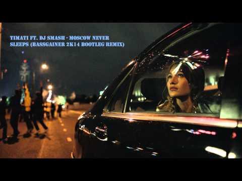 Timati Ft. DJ Smash - Moscow Never Sleeps (Bassgainer 2k14 Bootleg Remix)