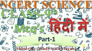 NCERT Science Class-9th (Part - 1)  MCQ in Hindi[IAS,PCS,MPPSC,IBPS, SSC,KVS,CTET,TET,RO,ARO]