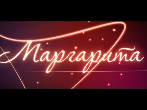 Открытку фото, картинки с надписью маргарита