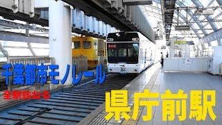 千葉都市モノレールの各駅を訪ねてみる その5 県庁前駅