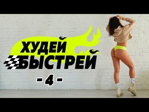 #ХудейБыстрей -4- БЫСТРО ПОХУДЕТЬ за 3 НЕДЕЛИ! Фитнес Дома.