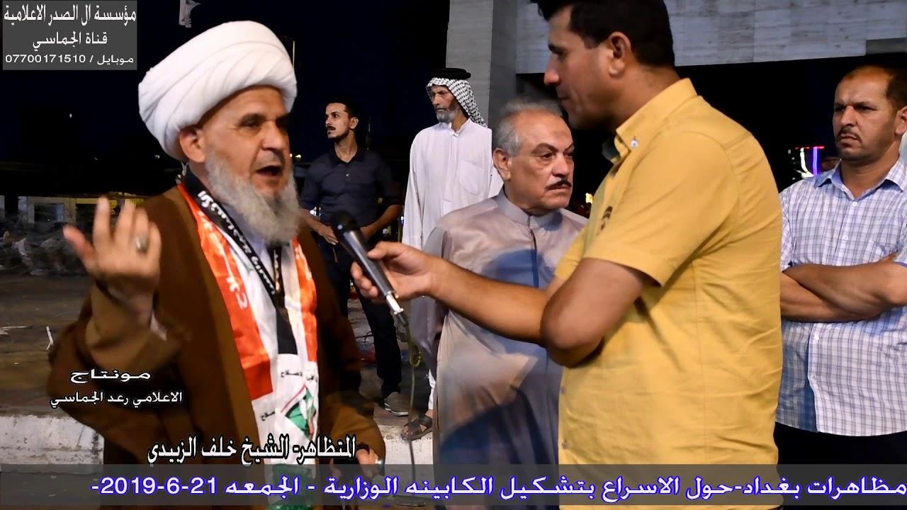 مظاهرات بغداد  ولقاء  مع المتظاهرين من ساحة التحرير  21-6-2019