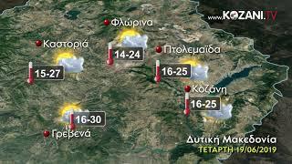 Ο καιρός στη Δυτική Μακεδονία για Τρίτη 18 και Τετάρτη 19 Ιουνίου 2019
