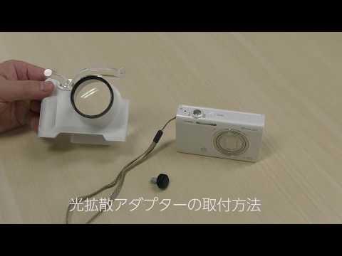 オーラルショットⅥ 光拡散アダプター取付方法