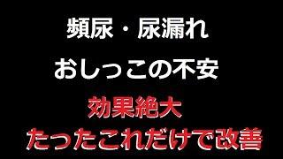 NHK「ためしてガッテン」尿トラブル特集の要点を3分にギュッとまとめ...