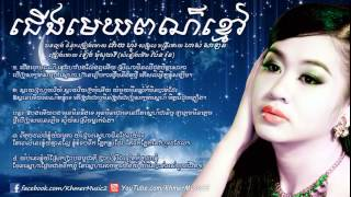 Khmer song ជើងមេឃពណ៌ខ្មៅ ទៀង មុំសុធាវី Jerng Mek Por Kmao Tieng Mom Sotheavy Khmer songs