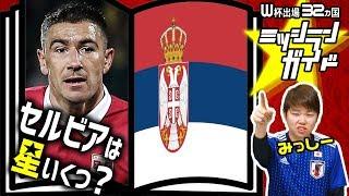 【ロシアW杯】セルビア代表を格付け!【出場32カ国ミッシランガイド 20/32】