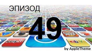 Обзор игр и приложений для iPhone/iPodTouch и iPad (49)