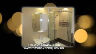 Ремонт ванной Киев(Ванная на Оболоне 6м2, была пере планирована и совмещена. Срок сдачи 21 день. Ремонт ванной под ключ Киев,..., 2015-01-09T22:00:45.000Z)