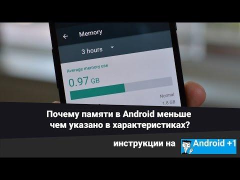 Почему памяти в Android меньше чем указано в характеристиках?