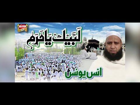 Anas Younus - Labbaik Ya Haram - New Kalaam 2018 - Heera Gold