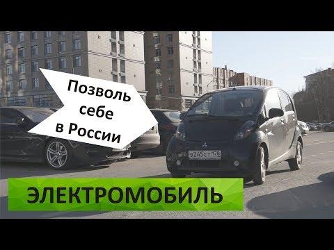Самый доступный электромобиль в РФ   Mitsubishi I Miev  Обзор с владельцем