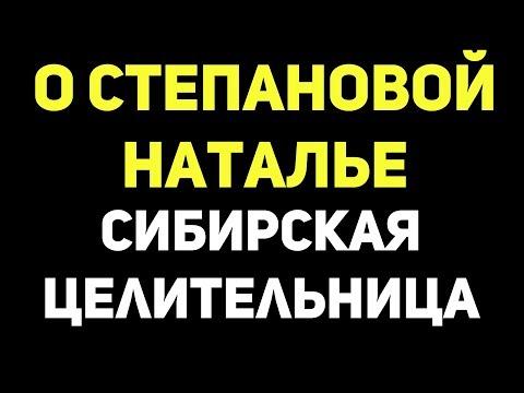 О Степановой.Н.И. - Священник Максим Каскун