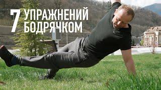 7 упражнений для лыжника и сноубордиста летом держи себя в форме Игорь Гайнов Riders School