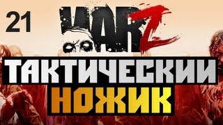 The War Z - [ТАКТИЧЕСКИЙ НОЖ] - Alex и BrainDit Серия 21