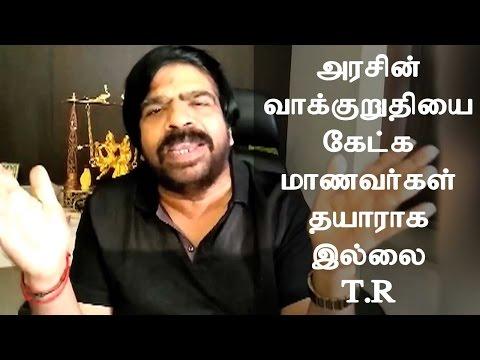 Jallikattu Protest Video -அரசின் வாக்குறுதியை கேட்க மாணவர்கள் தயாராக இல்லை T . Rajendar  -~-~~-~~~-~~-~- Please watch: