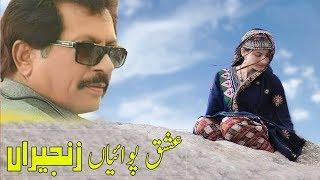 ishq pawaiyan zanjeeran  Attaullah Khan Esakhelvi NEW SONG 2019