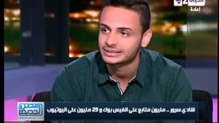 مصر الجديدة - تعرف على سر القلم والشبشب فى فيديوهات شادى سرور من بيساعده فى ضرب القلم