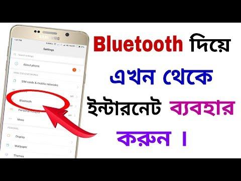 Bluetooth দিয়ে এখন ইন্টারনেট ব্যাবহার করুন || Access Internet Use Bluetooth