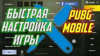 Як налаштувати PUBG MOBILE | Налаштування гри під себе | Настройка Сенси в пабг