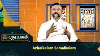 Azhaikalam Samaikalam | 17/01/2018 | PuthuyugamTV