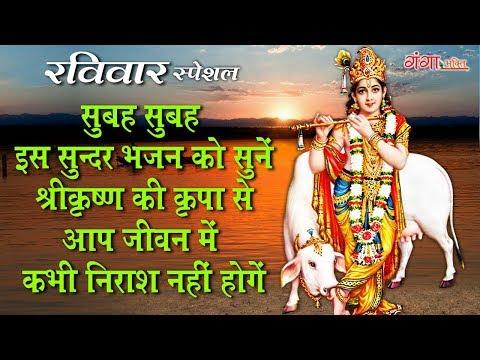Video - Happy Sunday jaishreekirshna