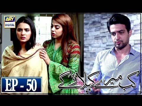 Kab Mere Kehlaoge Episode 50 - 21st March 2018 - ARY Digital Drama thumbnail