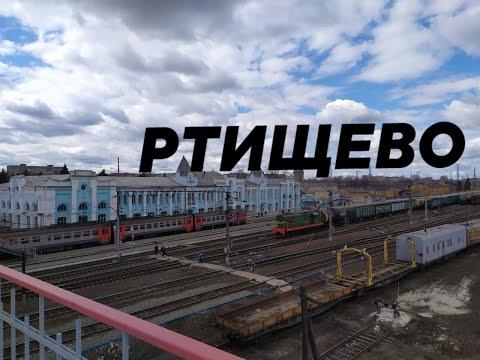 Станция Ртищево-1 и город Ртищево