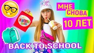 ЦЕЛЫЙ ДЕНЬ ЖИВУ КАК 10-ЛЕТНЯЯ Челлендж | Back To School - Энни Мэй