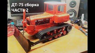 трактор ДТ-75 rc сборка часть 2/ tractor DT-75 rc build part 2