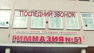 Лучший выпускной 2018. Последний Звонок. Гимназия 51 Гомель. Организатор Наталья Корзун