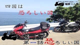 【PCX】【猫背旅第二弾】猫背二人で行く旅 第一話 恐ろしい国【ツーリング】 thumbnail