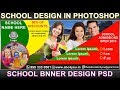 School banner design in Photoshop, School banner kaise banaye