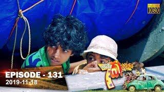 Hathe Kalliya | Episode 131 | 2019-11- 18 Thumbnail