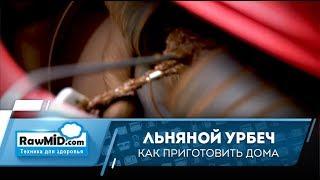 видео Урбеч в Москве