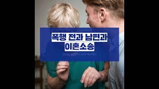 안산이혼전문변호사 폭행…