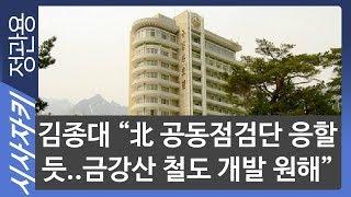 """김종대 """"北 공동점검단 응할 듯..금강산 철도…"""
